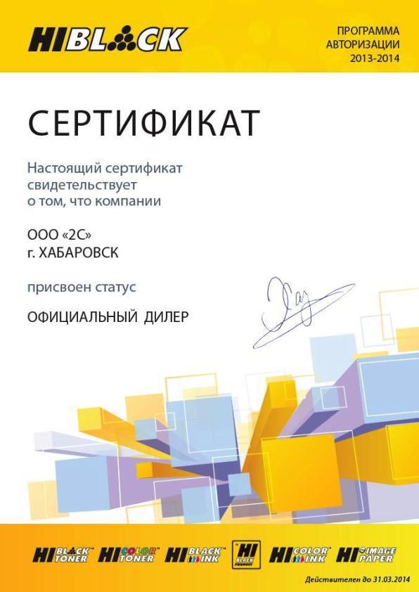 Сертификат Hi-black