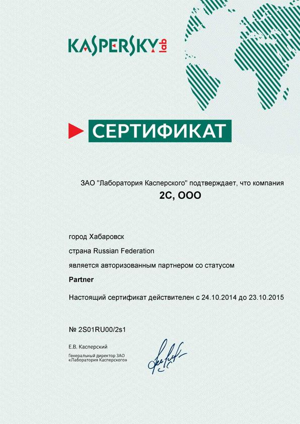 Сертификат Лаборатории Касперского