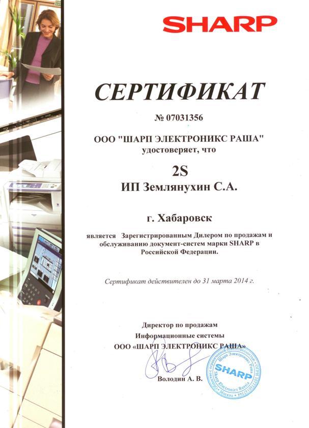 Сертификат Sharp