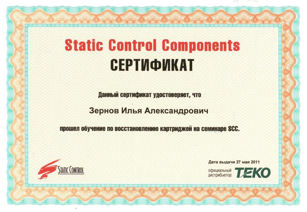 Сертификат Static Control