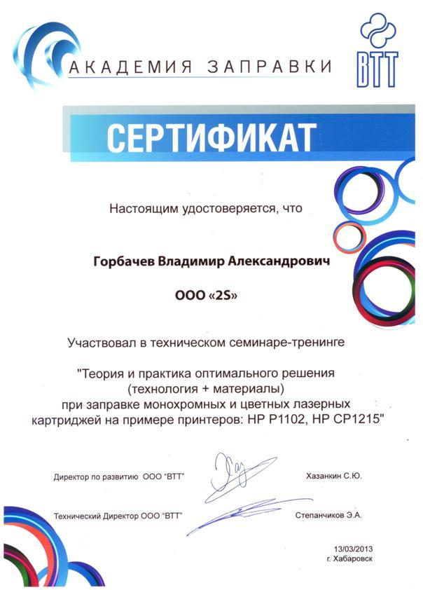 Сертификат VTT