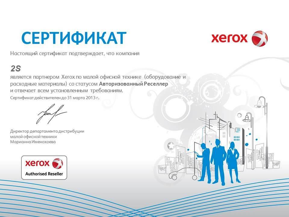 Сертификат Xerox