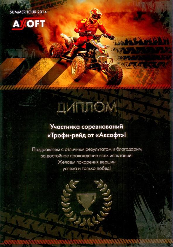Диплом Axoft